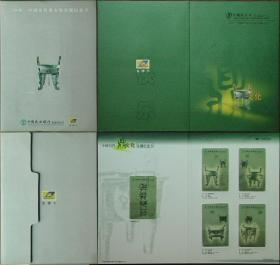 卡-中国农业银行青岛市分行·二〇〇一中国历代鼎文化金穗纪念卡