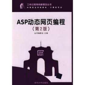 ASP动态网页编程(第2版)(工作过程导向新理念丛书  中等职业学校教材·计算机专业)