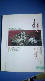 花的原野2011.7【蒙文】