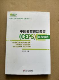 中国教育追踪调查基线报告