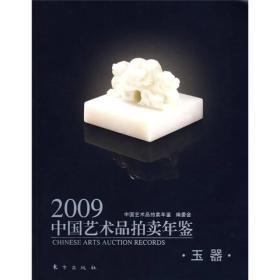 2009中国艺术品拍卖年鉴:玉器