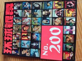 《环球银幕》2004年1 200期纪念号