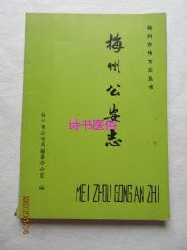 梅州公安志——梅州市地方志丛书