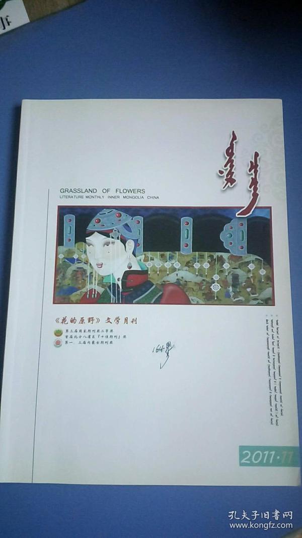 花的原野2011.11【蒙文】