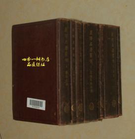 严译名著丛刊(即《严译名著丛刊》)1至8册全套共8本/民国旧书