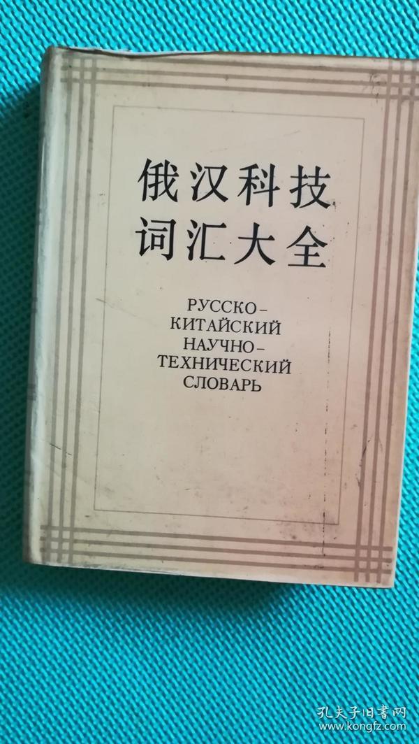 俄汉科技词汇大全