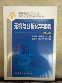 无机分析化学实验(第二版)2018.9重印