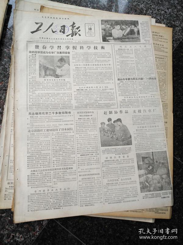 4490、工人日报1956年6月10日,规格4开4版.9品