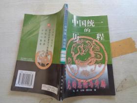 中国统一的历程