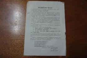 金华武义文革时期大字报传单《最后通牒全国私房主》