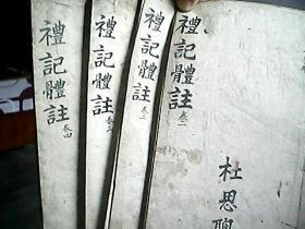 《礼记体注大全》(全四卷、四册)