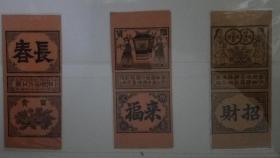 民国早期火花 子母标 贴标 卷标 一组