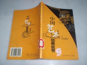中国艺术经典全书(指挥)