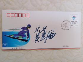 中国三大男高音歌唱家之一莫华伦签名北京2022年冬残奥会会徽纪念封