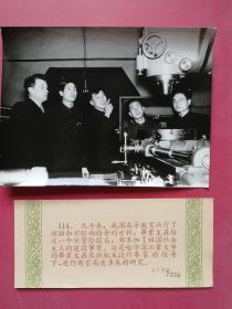 大跃进老照片《 哈尔滨工业大学毕业生--进行高速车床研究》苏联专家指导,1959年