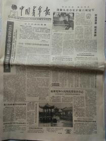 《中国青年报》1983年5月10日(这一年出生的生日报)
