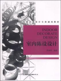 环境艺术设计专业通用教材:室内陈设设计