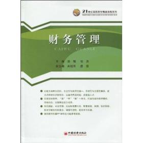 21世纪高职高专精品课程系列:财务管理