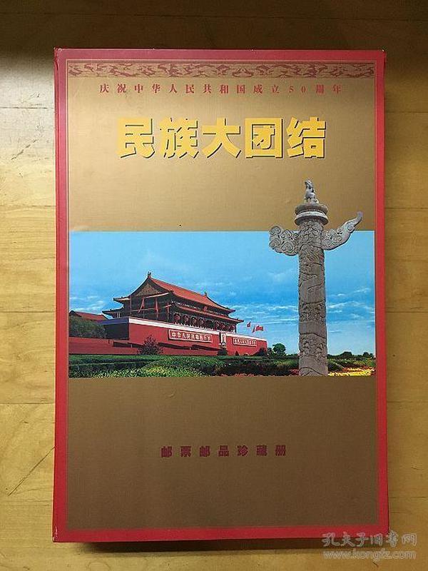 """新华通讯社 1999年出品   """"庆祝中华人民共和国成立50周年 民族大团结""""邮票邮品珍藏册"""
