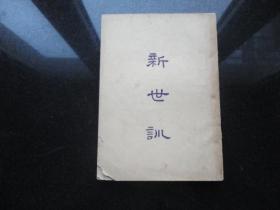 民国老版精品文学 《新世训》(一名生活方法新论),冯友兰 著,32开一册全。开明书店民国三十五年(1946)九月,繁体竖排刊行。版本罕见