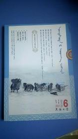民族文学2013.6【蒙文】