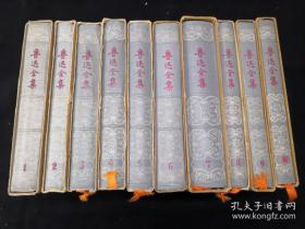 1956年 《鲁迅全集》 人民文学出版社 精装本 一版一印 全十册 私藏品好带涵套