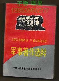 马克思. 恩格斯.列宁.斯大林.毛泽东 军事著作选粹