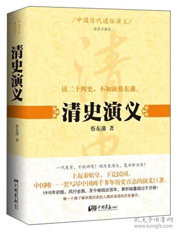 清史演义(精装珍藏版)