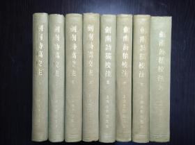 私藏未阅好品《剑南诗稿校注》中国古典文学丛书  硬精装8册全  85年1版1印