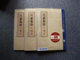 中国美术学院临摹范本:尺素集珍·元1、2、3