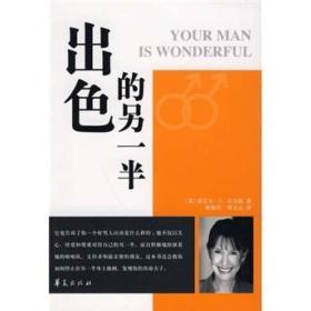 生命与希望的礼赞·宓春磊中国残疾人作品出版基金:出色的另一半
