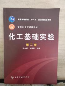 化工基础实验(第二版)2018.9重印
