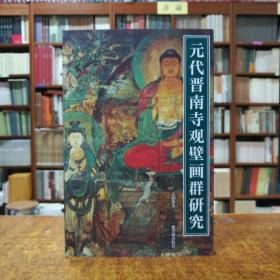 紫禁书系:元代晋南寺观壁画群研究