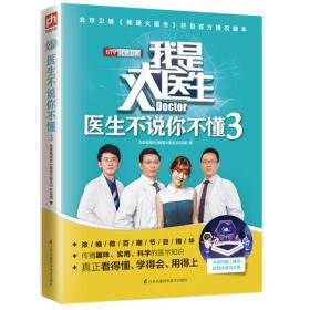 我是大医生 医生不说你不懂3:北京卫视《我是大医生》栏目组官方授权版本!全新收录2017年度电视栏目新内容!