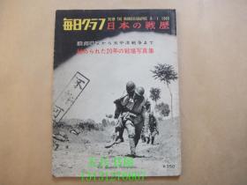 《日本战历》满洲事变 不许可 战场写真集