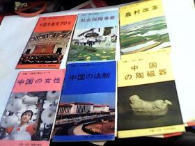 中国现况:中国の陶瓷器(日文版) 等【12本不重复合售】