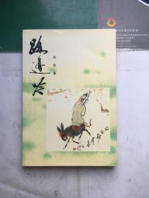 路边吟(著名学者朱家溍旧藏,老烈签赠本)