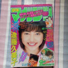 日文原版漫画 周刊少年 1999年19期