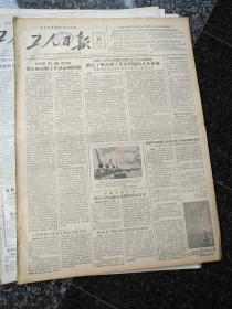 4492、工人日报1956年6月12日,规格4开4版.9品