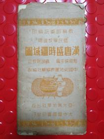 民国36年教育部委编陆殿阳主编吕思勉编篡,大中国图书局发行《汉唐盛时疆域图》……