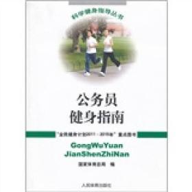 科学健身指导丛书:公务员健身指南