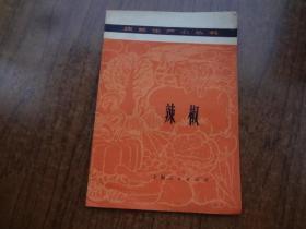 辣椒  (蔬菜生产小丛书)
