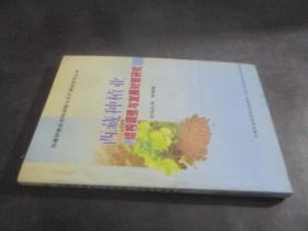 西藏种植业结构调整与发展对策研究