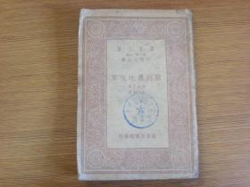 万有文库-欧洲农地改革(民国22年初版 )