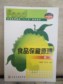 食品保藏原理(第二版)2018.9重印