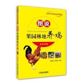 图说果园林地养鸡