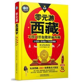 9787113235147零元游西藏-全新版