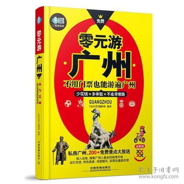 9787113234423零元游广州-全新版