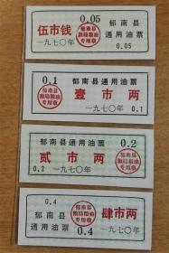 70年广东省郁南县粮局通用油票4全套--成套稀少!