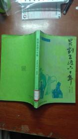 《昆剧生涯六十年》表演艺术丛书  馆藏(内页干净)8品强